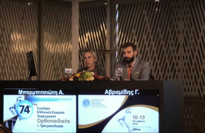 74o Συνέδριο Ελληνικής  Εταιρείας Χειρουργικής Ορθοπαιδικής και Τραυματολογίας, Αθήνα 2018