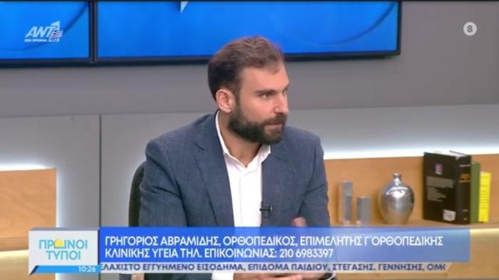 Συνέντευξη με θέμα την Αρθροσκόπηση στην εκπομπή Πρωινοί Τύποι του ΑΝΤ1